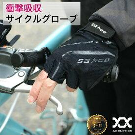 サイクルグローブ 夏 指切り 手袋 グローブ 自転車 メンズ レディース ロードバイク クロスバイク MTB サイクリング ハーフ 春夏用 夏用 指なし 自転車グローブ サイクルウェア 滑り止め サイクリンググローブ サイクル 4G