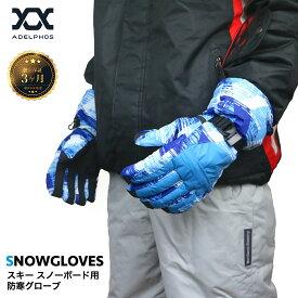 【在庫処分価格】 スキーグローブ メンズ レディース 手袋 グローブ スキー手袋 裏フリース 超撥水 キッズ スノーボード スノーボードグローブ レディース スノボ スノボー スキー スノボグローブ ウェア ウエア 水色 送料無料