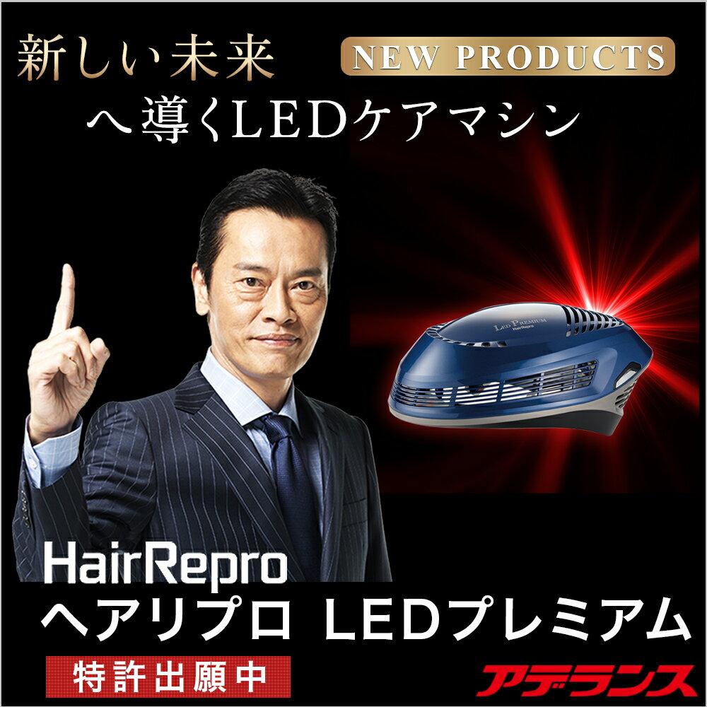 頭皮ケア用LED照射機 アデランス へアリプロ LEDプレミアム オリエンタルブルー ホームケア スカルプケア用 頭皮LED照射機器