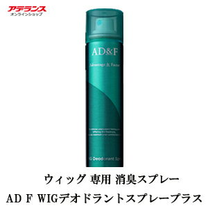 ウィッグ 専用 消臭スプレー アデランス AD F WIGデオドラントスプレープラス ウィッグ 専用