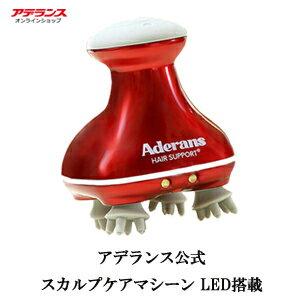 送料無料 アデランス公式 バスタイムエステスパニスト 日本の毛髪科学を牽引してきた、アデランスが開発した、スカルプケアマシーン LED搭載 スピード2段階 バイブレーション機能 あす楽