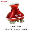 アデランス バスタイムエステスパニスト 日本の毛髪科学を牽引してきた、アデランスが開発した、スカルプケアマシーン