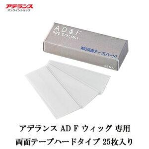 ウィッグ 専用 両面テープ アデランス AD F 両面テープハードタイプ 25枚