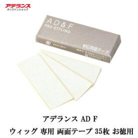 ウィッグ 専用 両面テープ アデランス AD F 両面テープ 35枚 お得用 接着剤 ウィッグケア用品 ウィッグ装着用 大きさ自由自在