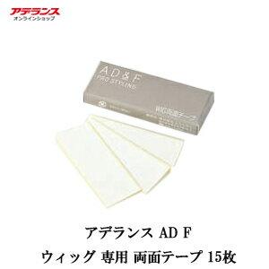 ウィッグ 専用 両面テープ アデランス AD F 両面テープ 15枚