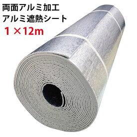 業務用 両面アルミ加工 アルミ遮熱シート 【1×12m】