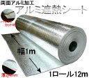 業務用 アルミ遮熱シート 【1×12m】