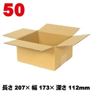 50サイズ A-M-50 60枚セット /ダンボール箱 長さ207×幅173×深さ112mm (60サイズ)【送料無料※沖縄・離島除く・代引き不可】