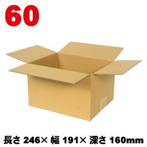 60サイズ A-S-60 60枚セット /ダンボール箱 長さ246×幅191×深さ160mm【送料無料※沖縄・離島除く・代引き不可】
