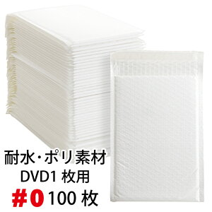ポリクッション封筒バラ売り 100枚セット #poly...