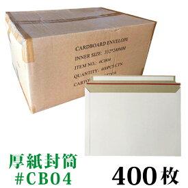 【送料無料(沖縄・離島除く)】 厚紙封筒 1箱400枚入り  #CB04(A4・DVDケース2枚サイズ) 外寸:約240x332mm ビジネスレターケース