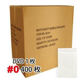 【送料無料(一部地域を除く)】クッション封筒1箱400枚入り #0 (DVDトールケースアマレー1枚サイズ)【あす楽対応】