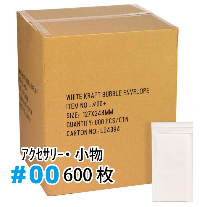 【送料無料(一部地域を除く)】クッション封筒1箱600枚入り #00 (MO・MD・FDサイズ)【あす楽対応】