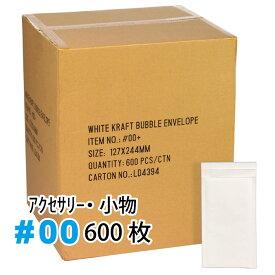 クッション封筒1箱600枚入り #00 (MO・MD・FDサイズ)