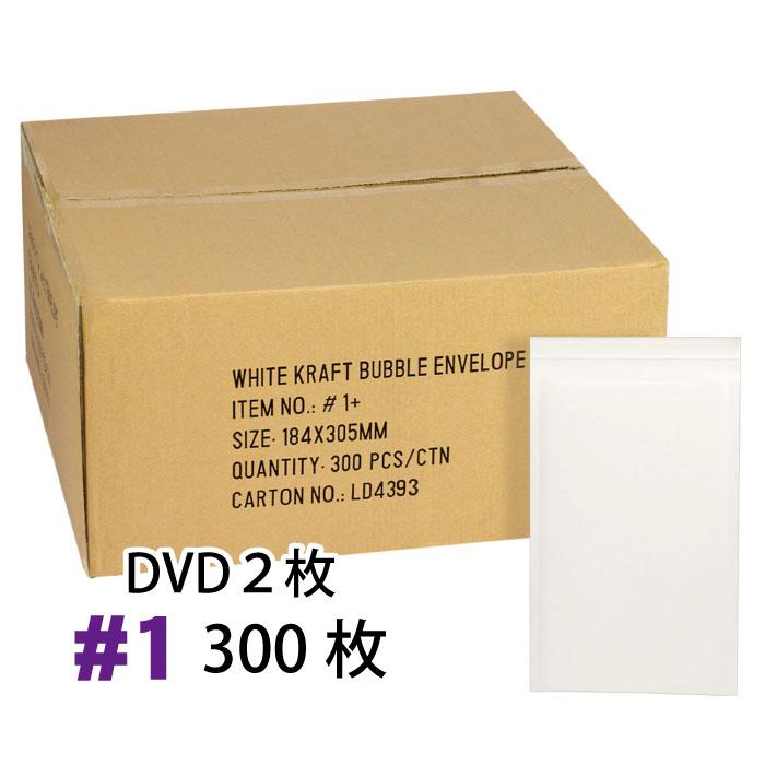 【送料無料(一部地域を除く)】クッション封筒1箱300枚入り #1 (DVDトールケース2枚サイズ) 【あす楽対応】