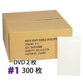 クッション封筒1箱300枚入り #1 (DVDトールケース2枚サイズ) 【あす楽対応】