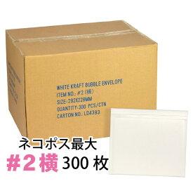 クッション封筒1箱300枚入り #2横 (B5サイズ)【あす楽対応】