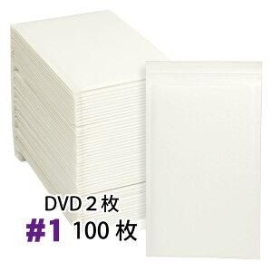 クッション封筒バラ売り 100枚セット #1 (DVDトールケース2枚サイズ)