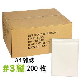 クッション封筒(A4雑誌等・クロネコメール便上限サイズ) 1箱200枚入り #3