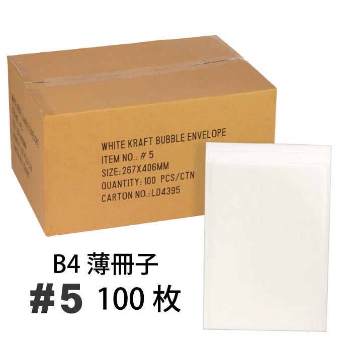 【送料無料(一部地域を除く)】クッション封筒1箱100枚入り #5 (A4書籍サイズ)【あす楽対応】