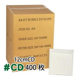 クッション封筒1箱400枚入り #CD (CD用サイズ)