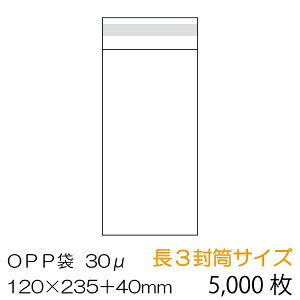 OPP袋5000枚入 長3封筒サイズ ベロ側テープ付 厚み0.03mm【送料無料※沖縄・一部離島除く・代引き不可】/OPP-L3-30F-5000
