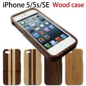 【刻印無料】iPhone5 iPhone5s iPhoneSE 対応 WOOD CASE /ウッドケース/木製ケース/ウォールナット/メープル/バンブー/全4種・オーダーメイド【楽ギフ_名入れ】