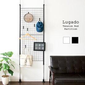 【送料無料】【代引可】突っ張りパーテーション Lugado(ルガード)つっぱり 間仕切り スクリーン ホワイト ブラック