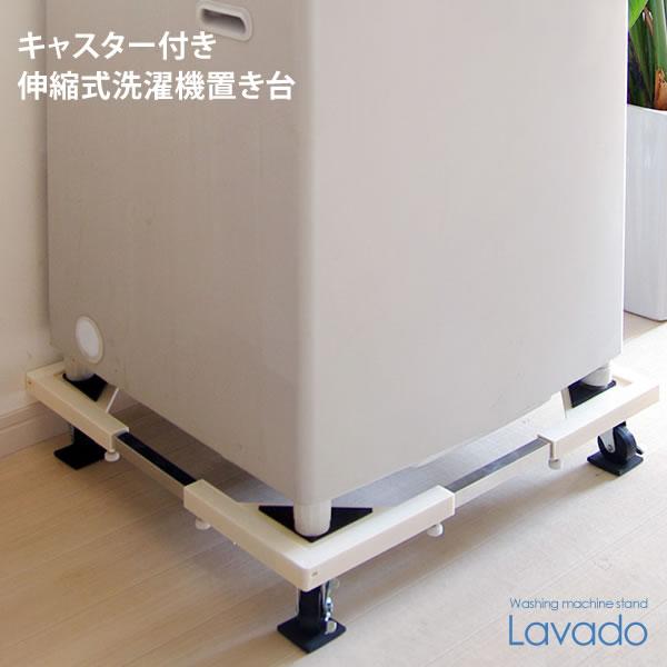 【送料無料】【代引可】洗濯機置き台 Lavado(ラバード) 幅44〜70×奥行き44〜70×高さ10cm ABS樹脂 スチール 耐荷重約100kg キャスター付き 傷防止パッド付き ホワイト 4zn-lbch91