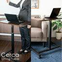 【送料無料】【代引可】昇降テーブル Cerca(セルカ)昇降式 キャスター付き ブラウン サイドテーブル ベッドサイド …