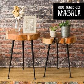 【送料無料】【代引可】サイドテーブルセット MASALA(マサラ) 【ネストテーブル】2個セット テーブル ナイトテーブル ミニテーブル サブテーブル 天然木 丸太 スチール ナチュラルst-l4651
