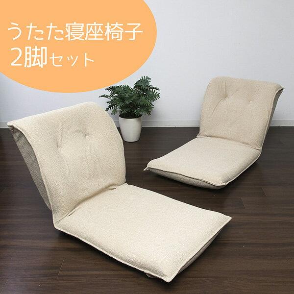 【送料無料】【代引可】うたた寝座椅子 2本セット【日本製】 国産座椅子 リクライナー フロアチェア 座いす コタツ チェア フロアーチェアー パーソナルチェア ファブリック