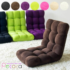 【代引可】もこもこ座椅子 Pecora(ペコラ) 幅42×奥行き57〜98×高さ13〜52cm 6段階リクライニング ブラック パープル ピンク アイボリー ベージュ ブラウン グリーン ma-ys01【北海道・沖縄・離島以外送料無料】