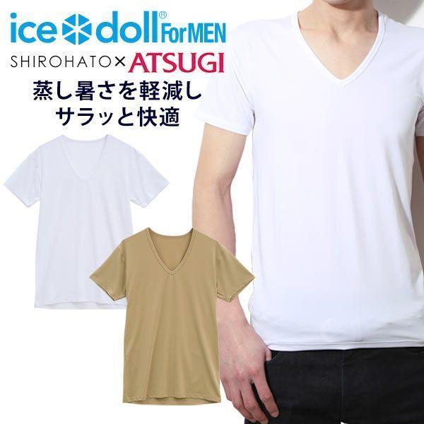 【メール便(12)】 アツギ ATSUGI アイスドール ice doll forMEN×SHIROHATO コラボ メンズ Vネック 半袖 シャツ 吸湿冷感[ メンズ 涼感 冷感 爽快 ひんやり クールビズ COOLBIZ COOL BIZ ]
