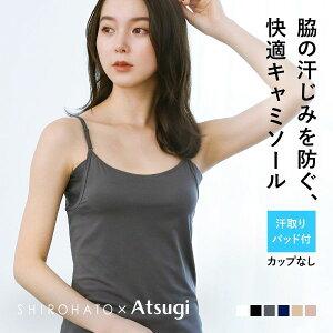 (アツギ)ATSUGI(アイスドール)icedoll×SHIROHATOコラボレディース脇汗ジミ防止キャミソール吸湿冷感