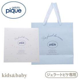 (ジェラートピケ)gelato pique ギフトBOX-kids & baby Mサイズ ギフト ボックス (内袋Mサイズ・ショッパーMサイズ) ADIEU