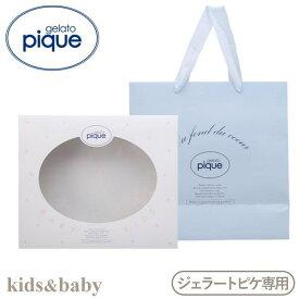 (ジェラートピケ)gelato pique ギフトBOX-kids & baby スライド ギフト ボックス (ショッパーMサイズ) ADIEU