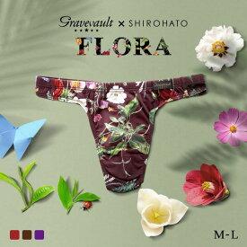 (グレイブボールト)Gravevault×SHIROHATO 別注 限定カラー FLORA ビキニ Tバック ML 3050976 フローラ メンズ ADIEU