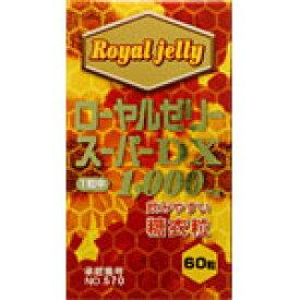 ユウキ製薬ローヤルゼリースーパーDX1000 42g(700mg×約60粒)