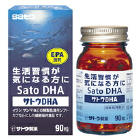 佐藤製薬 サトウ DHA  90粒