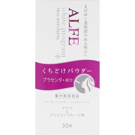 大正製薬 アルフェ ホワイトプログラム<パウダー> 54g(1.8g×30袋)