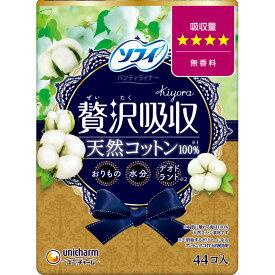 ユニ・チャーム(株)ソフィkiyora 贅沢吸収天然コットン 少し多い用 44枚