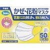 不織布かぜ・花粉マスク子供用サイズ50枚入10枚入の個別パック包装です!