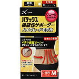 【送料無料】パテックス 機能性サポーター 腰用ハイグレードモデル 女性用Mサイズ ベージュ 1枚