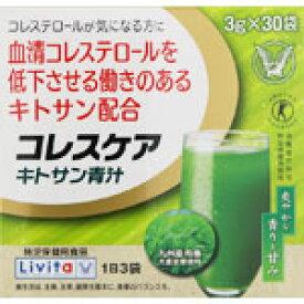 【特定保健用食品】大正製薬 コレスケア キトサン青汁3g×30袋