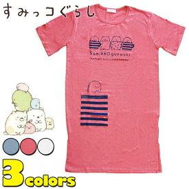 すみっコぐらし スーパービッグTシャツ ティーカップ レディース San-X Sumikko gurashi サンエックス キャラクター ウェア トップス 【RCP】