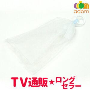 【 日本製 】ホイッパー ( 泡立てネット ) 簡単 もこもこ泡 濃密泡 洗顔用 石鹸ネット 洗顔ネット バス用品 送料無料