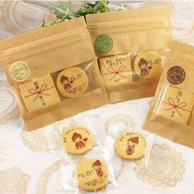 【産休・育休】のしクッキー+プリントクッキープチギフト オリジナルイラストへ変更可能のしクッキー印字内容自由20袋より注文可能名入れ イベント 内祝 出産祝いお返し