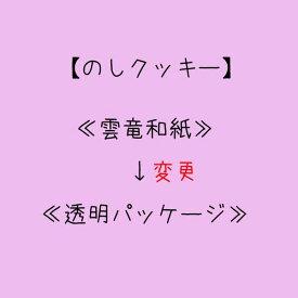 【のしクッキー】雲竜和紙から透明へ変更(変更必要枚数をカートへお入れください)