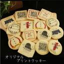 【プリントクッキー】50枚より1枚単位で注文可能プリントクッキー ノベルティ 記念品 周年 景品 プチギフト サンクスギフト